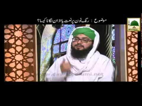 Ring Tone Par Naat Ya Azan Lagana Kesa? video