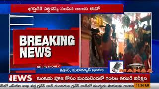 Chaos In Indrakiladri Kanaka Durga Temple | Devotee VS EO | Breaking News | Vijayawada