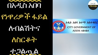 ETHIOPIA - Bad governance in Addis Ababa City Administration