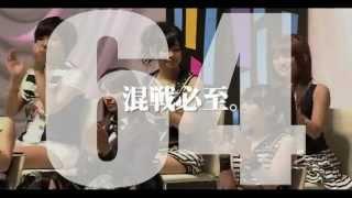 開催直前!AKB48 第4回選抜総選挙