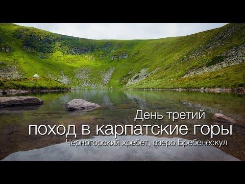 Как я взял в горы свою маму. 4 часть. Озеро Бребенескул, черногорский хребет.
