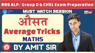 RRB ALP/ GROUP D, SSC CHSL | Average Tricks | औसत | Maths Tricks | Online Coaching For Railway