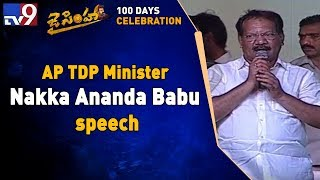 AP TDP Minister Nakka Ananda Babu speech @ Balakrishna  Jai Simha  100 Days Celebrations || TV9