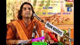 Jai Govinda Jai Gopala !! SINGER : PRAKESH MALI !! LIVE :  AANPURA GO SALA BALOTRA 2018