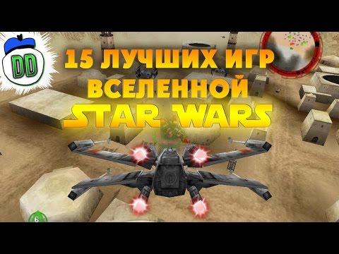 [ТОП] 15 лучших игр вселенной Star Wars