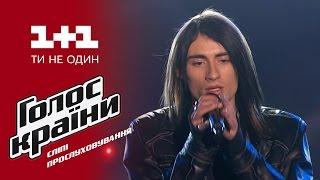 """Назар Бецель """"Don't cry"""" - выбор вслепую - Голос страны 6 сезон"""