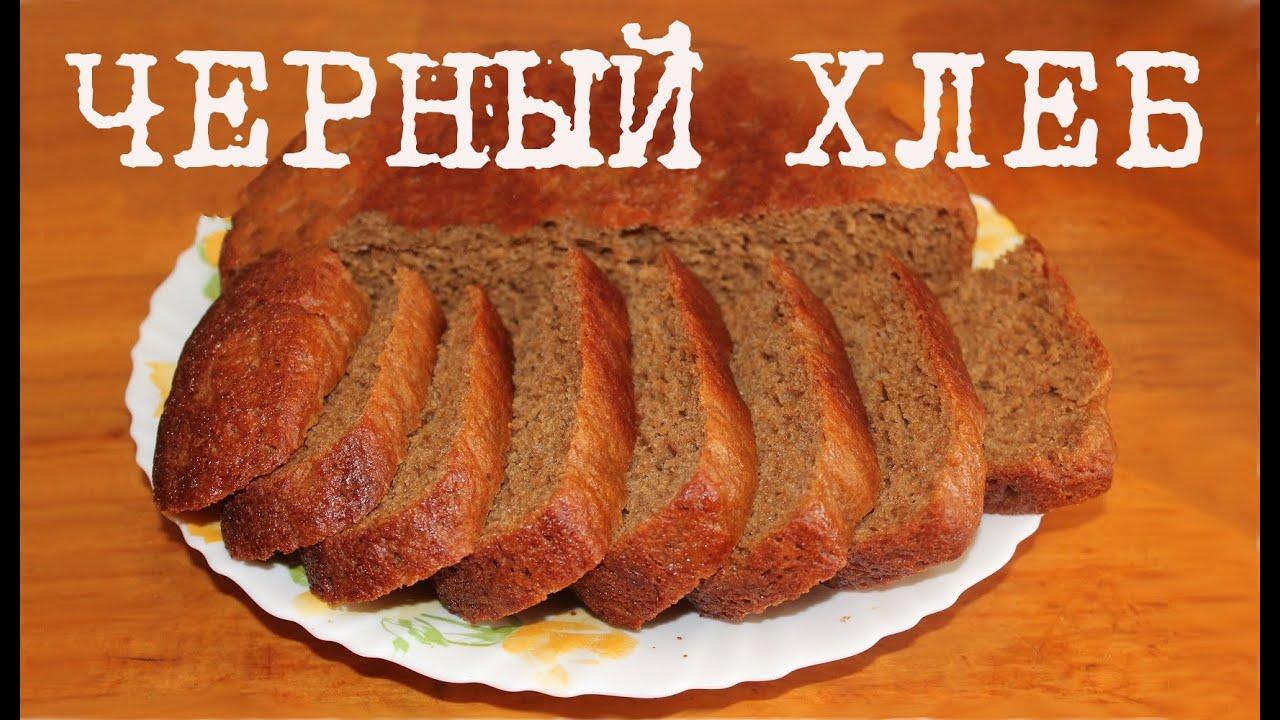 Хлеб чёрный в мультиварке рецепты с пошагово