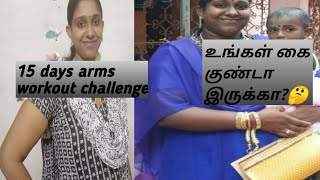 Arms workout 15 days challenge????, How to reduce arm fat , #villagehousewifekitchen