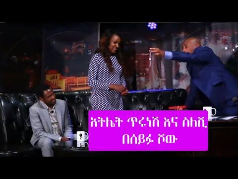 Terunesh Dibaba At Seifu Show