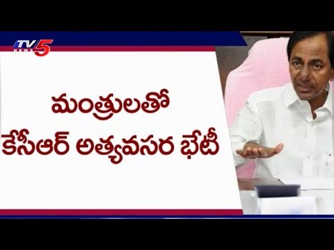 Telangana CM KCR To Hold Emergency Meeting With Ministers | TV5 News