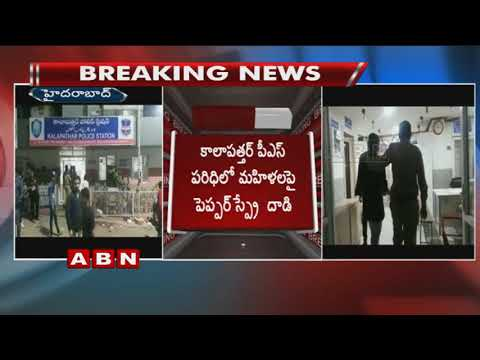 Man Sprays Pepper Spray on Women | 5 Admitted To Hospital | Hyderabad | ABN Telugu