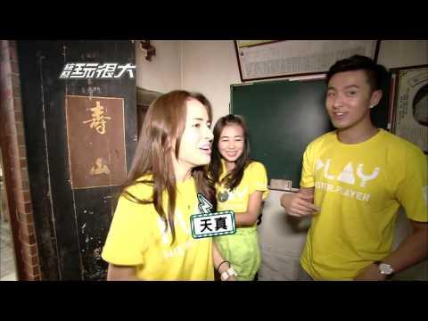 綜藝玩很大 台灣 苗栗 最艱辛的躲貓貓來啦!!!