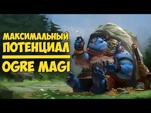 Максимальный Потенциал: Ogre Magi [Dota 2]