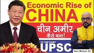Economics Rise of China - चीन इतना शक्तिशाली कैसे बना! | Detailed Analysts By: Harimohan Sir