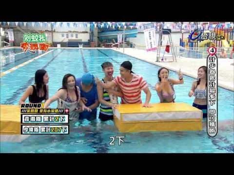 台綜-愛玩咖-20150722 大明星水上運動會_桃園