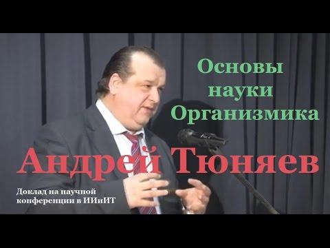 Андрей Тюняев. Основы науки Организмика (доклад)