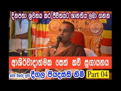 Ashirwadathmaka seth kavi - Part 04