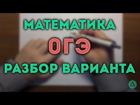 🔴  ОГЭ 2 часть ДЕМО варианта 2019 (задачи 21-26)✏️