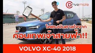 Drivemate Review EP.4 Volvo XC40 2018 ไฟหน้าที่ดีไซน์มาจากค้อนของ Thor