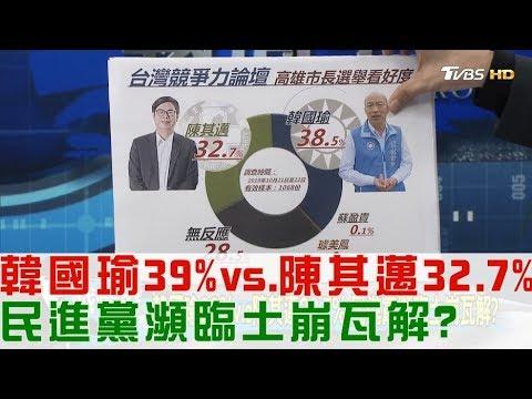 台灣-少康戰情室-20181025 2/2 韓國瑜39%vs.陳其邁32.7%!民進黨瀕臨土崩瓦解?