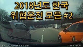 [타임킬러]2018년도 한국 위협,보복운전 특집2 #18(Korea car accident complication 2018)