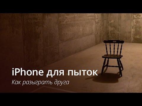 Как превратить iPhone в орудие пыток