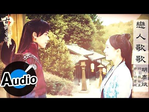 胡彥斌-戀人歌歌 (官方歌詞版)
