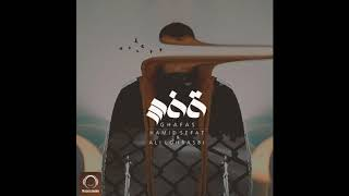 "Ali Lohrasbi & Hamid Sefat - ""Ghafas"" OFFICIAL AUDIO"