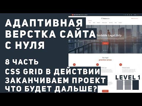 Верстка сайта - CSS Grid в действии. Конец проекта