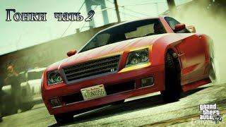 Видео Игра GTA 5 Online Гонки #11