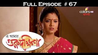 E Amar Gurudakshina - 12th September 2016 - এ আমার গুরুদক্ষিণা - Full Episode (HD)