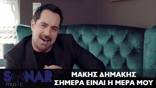 Μάκης Δημάκης - Σήμερα είναι η μέρα μου   Official Video Clip
