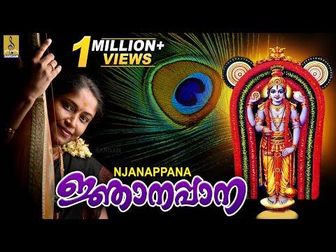 Njanappana a Devotional song Sung by Jayasree Rajeev