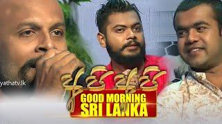 GOOD MORNING SRI LANKA | 13 - 09 - 2020