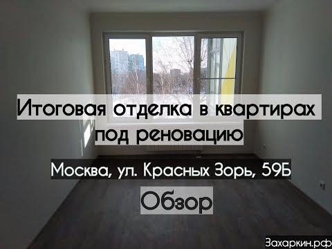 Квартира по реновации