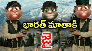 Bharath Matha Ki Jai | August 15 Independence day video by Talking tom cat | Telugu Comedy King