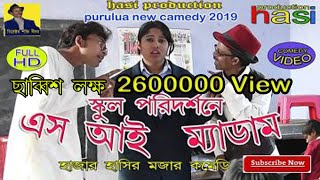 purulia new comedy 2019 স্কুল পরিদর্শনে  এস আই ম্যাডাম