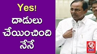 CM KCR Speaks On Engineering Colleges | | TS Assembly Session | V6 News