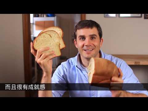 《宅男美食》66集自烤面包(Bread)