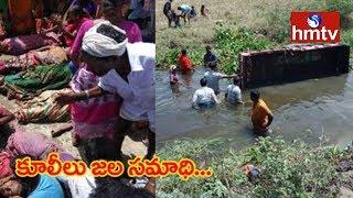 అసలు ప్రమాదం ఎలా జరిగింది..! Special Report about Nalgonda Incident  | hmtv