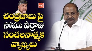 Somu Veerraju Sensational Comments On Chandrababu At Media Point | CM Jagan | AP News