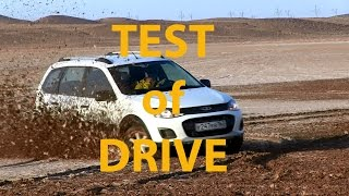 Test of Drive: LADA Kalina Cross
