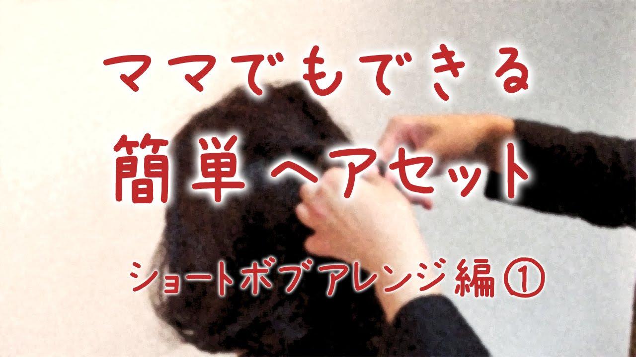 ボブ キッズ ショートボブ 女の子 髪型