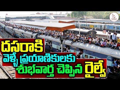 దసరాకి ఇంటికి వెళ్లే అందరికి శుభవార్త ప్రకటించిన రైల్వే | Dussera Special Trains | Eagle Media Works