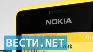 """Вести.net: Nokia возрождает """"тупые"""" телефоны, а пираты готовят захват власти в Исландии"""