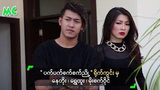 """""""ပက္ပက္စက္စက္ညိဳ့"""" ႐ုပ္ရွင္ ဇာက္ကား ရုိက္ကြင္း - Myanmar Movie Making"""