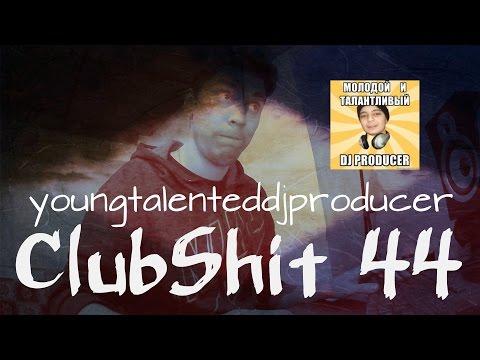 ClubShit #44 [Мега Вечеринка]