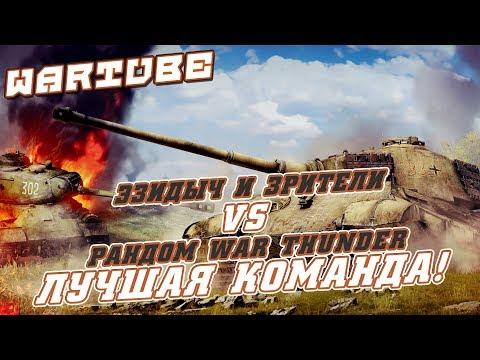 Лучшая Команда! Эзидыч и зрители vs Рандом War Thunder