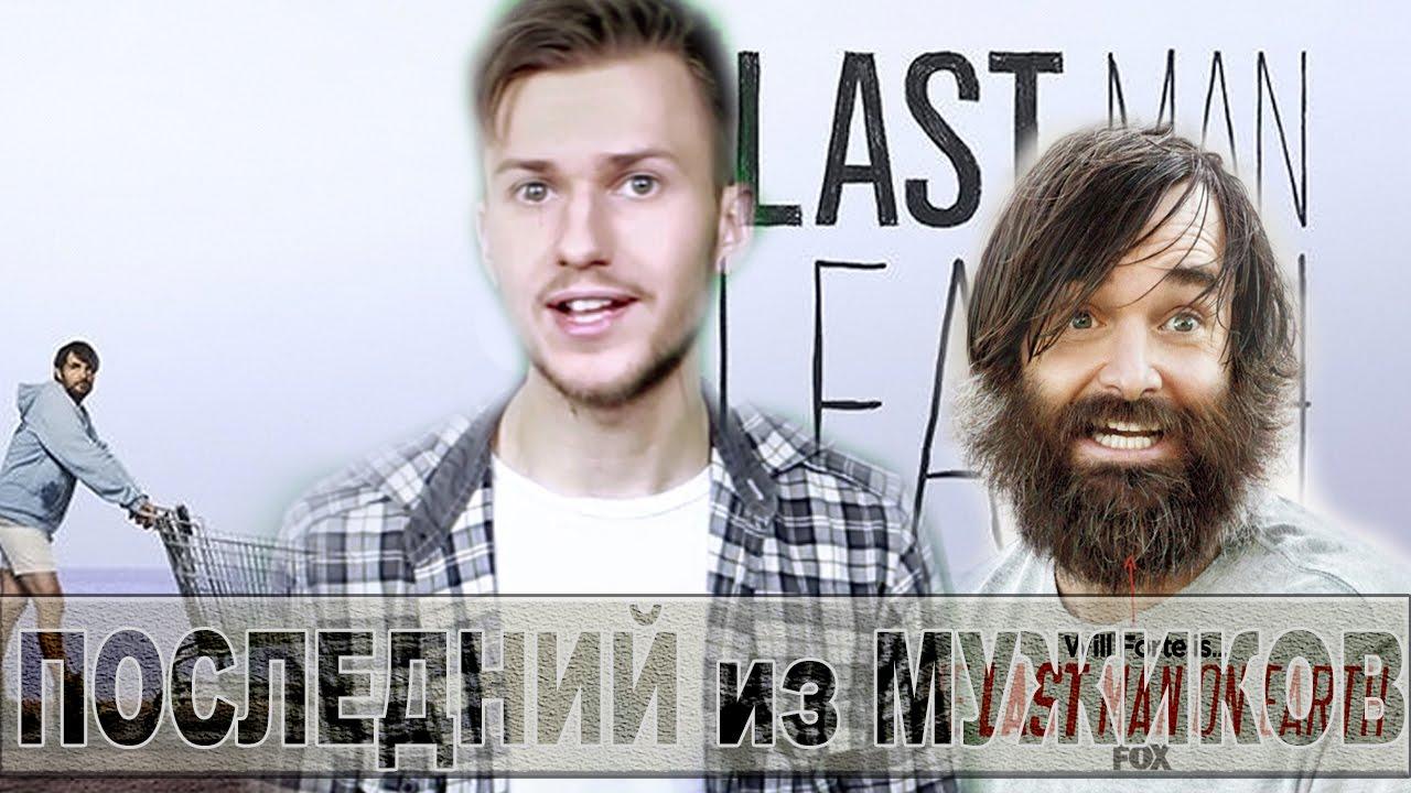 последний человек на земле the last man on earth сезон 1