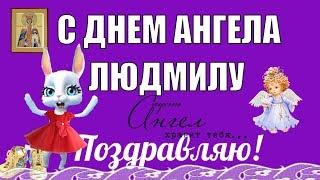 С Днем Ангела поздравляю Людмилу, Людмилку, Люду, Людочку